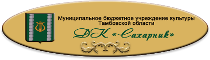 МБУК ДК Сахарник Тамбовской области